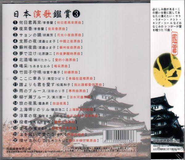 日本演歌鑑賞 第3輯 CD (音樂影片購)