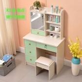 化妝桌梳妝台臥室現代簡約網紅ins風經濟型小迷你50cm收納櫃一體 居家物語