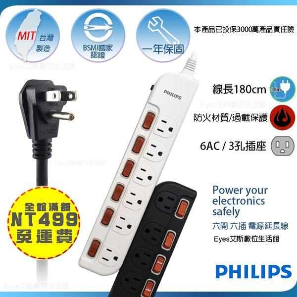 保固一年【飛利浦 PHILIPS】6開 6 插孔 電源 延長線 BSMI認證 過載保護 高磅數銅片 安全加長線