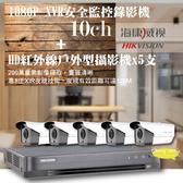 屏東監視器/200萬1080P-TVI/套裝組合【8路監視器+200萬戶外型攝影機*5支】DIY組合優惠價