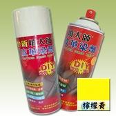 (檸檬黃色X1)噴大師萬用皮革染劑 皮革褪色、皮革染色、皮革補色、沙發染色、汽車皮椅染色