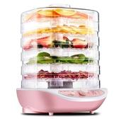 食物乾燥機 金正亁果機家用食品烘亁機水果蔬菜寵物肉類食物脫水風亁機小型  ATF 極有家