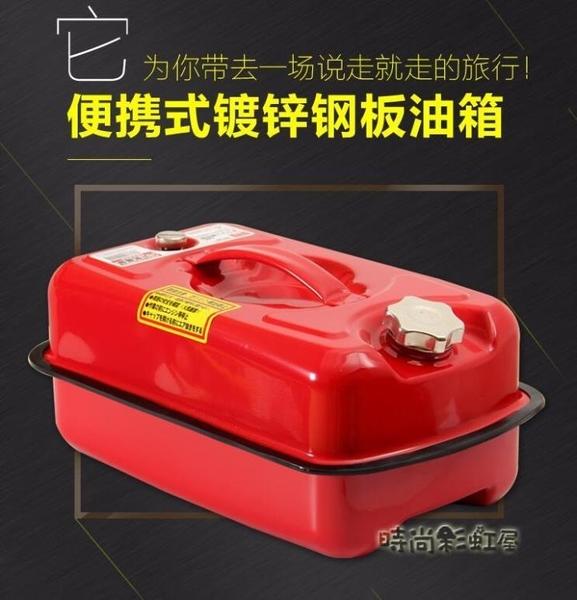 防爆便攜式備用油箱車載摩托車柴油壺油桶汽油桶10升30升20升MBS「時尚彩紅屋」