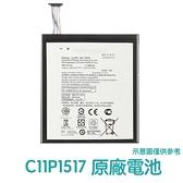 【免運費】附發票【送4大好禮】華碩 C11P1517 ZenPad10 Z300M Z300CL P023 P028 原廠電池 C11P1502