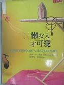 【書寶二手書T8/兩性關係_AMV】懶女人才可愛_米菲蘿,  陳芳智&蔡明娟/譯