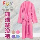 珊瑚絨 浴袍 台灣製 FULL 福維棉織