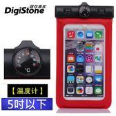 【現折50元+免運費】 手機防水袋/保護套/手機套/可觸控(溫度計型)5吋以下手機-果凍紅 (含溫度計)x1