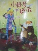 【書寶二手書T1/少年童書_DW9】小提琴的啟示_陳正揚