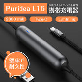 Puridea L16 二合一 行動電源 數據線 2800mAh USB Type-C 蘋果 Lightning 移動電源 MFI認證