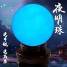 水晶球天然漢白玉螢石夜明珠夜光石發光球原...