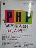 【書寶二手書T1/網路_EFW】PHP 網頁程式設計「超」入門_松浦健一郎, 司??,  林蕙如