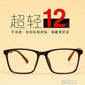 眼鏡框 眼鏡框全框大臉tr90眼鏡男黑框超輕學生配鏡光學一體鏡 榮耀3c