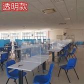 防疫隔板 隔離板 透明隔離板餐桌面擋板食堂隔位子分隔板防疫進餐吃飯防飛沫一字型