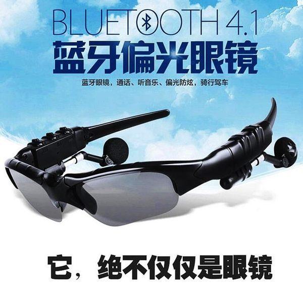 藍芽眼鏡 慧基智慧藍芽眼鏡耳機打電話聽歌立體mp3無線夜視偏光太陽鏡男女 igo 玩趣3C