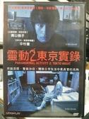 挖寶二手片-D63-正版DVD-日片【靈動2 東京實錄】-中村蒼 青山倫子
