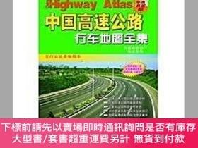簡體書-十日到貨 R3YY【中國高速公路行車地圖全集】 9787114067938 人民交通出版社 作者:作