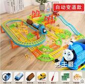 軌道玩具托馬斯軌道車小火車套裝兒童停車場賽車益智男孩3歲6玩具汽車XW