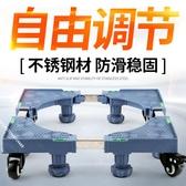 全自動冰箱滾筒洗衣機底座置物托架腳架墊高通用支架子移動萬向輪