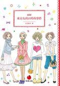 (二手書)圖解東京女孩的時尚穿搭