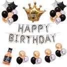 [拉拉百貨]皇冠香檳 生日氣球組 慶生 DIY 造型氣球 派對 慶生 節慶 生日浪漫 驚喜