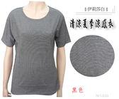 ☆清涼夏季涼感衣---吸汗速乾圓領短袖-黑色(LE-533)☆