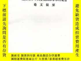 二手書博民逛書店罕見戰後海外華人變化國際學術討論會論文提要Y19521 本書編委