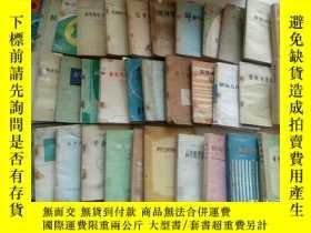 二手書博民逛書店罕見各種數學書籍(吳運才教授藏書)Y223356