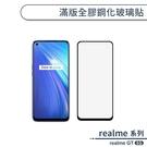 realme GT 5G 滿版全膠鋼化玻璃貼 保護貼 保護膜 鋼化膜 9H鋼化玻璃 螢幕貼 H06X7