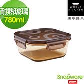 康寧 密扣Amber玻璃保鮮盒(780ml)【愛買】