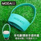 【摩達客】羊毛氈環保飲料手提杯套