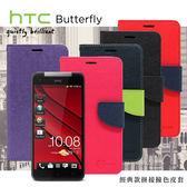 【愛瘋潮】HTC Butterfly / x920 經典書本雙色磁釦側翻可站立皮套 手機殼
