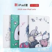 蘋果2018新ipad air2保護套mini4迷你1平板電腦5防摔6皮套3Pro9.7 st3556『時尚玩家』