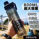 水壺 水杯男女學生韓版塑料戶外大容量運動健身防摔水壺便攜吸管隨手杯 夢露
