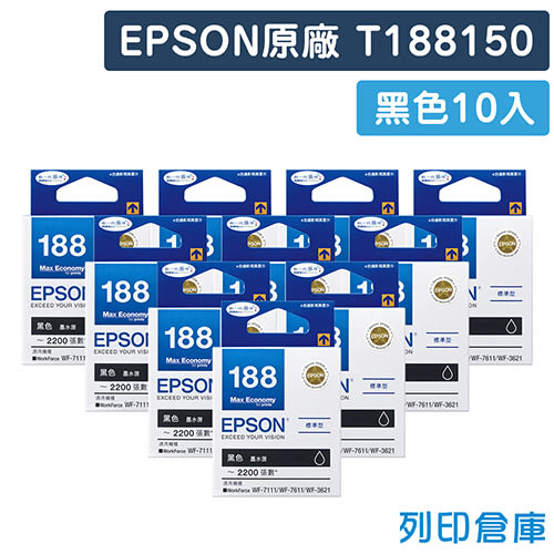 EPSON 10黑組合包 T188150 / NO.188 原廠標準型墨水匣 /適用 WF-7611/WF-3621/WF-7111/WF-7211/WF-7711