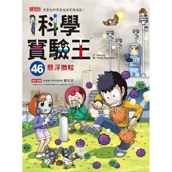 科學實驗王46:懸浮微粒  三采(購潮8)9789576581939