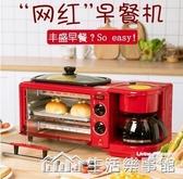 早餐機神器烤面包機烤箱家用一體全自動多功能三明治吐司機 220v名購居家