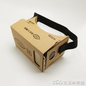 cardboard谷歌紙盒虛擬現實VR紙盒體驗手機3D眼鏡魔鏡暴風頭戴式 樂事生活館