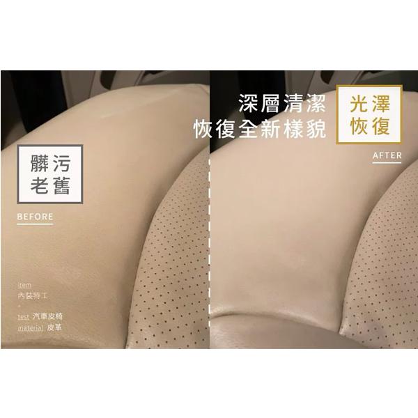 T-FENCE 防御工事 內裝特工 皮革清潔保養慕斯 120ml 含毛巾 皮革/儀表板 汽機車百貨【YES 美妝】