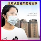 全罩式防起霧防疫面罩 鼻樑架耳掛式面罩 眼鏡式防疫面罩 面罩 不起霧面罩