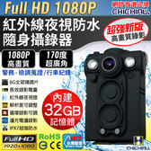 【CHICHIAU】HD 1080P 超廣角170度防水紅外線隨身微型密錄器(32G) UPC-700 (UPC-753F)