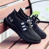新款夏季老北京布鞋男鞋夏季中老年健步網鞋透氣防臭網面運動休閒【快速出貨好康八折】