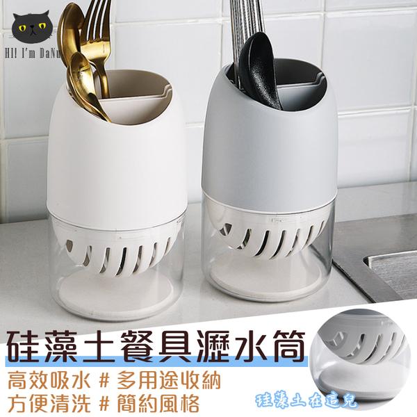 硅藻土餐具瀝水筒 北歐風瀝水筷子架 可拆卸筷子筒 餐具收納架 廚房餐具收納架【Z91012】
