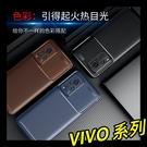 【萌萌噠】VIVO X60 時尚經典商務新款 碳纖維紋 創意甲殼蟲 全包軟殼 手機殼 手機套