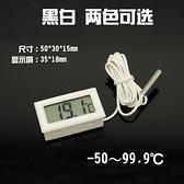 魚缸溫度計 電子溫度計泡浴桶溫度計室內冰箱魚缸水溫探頭迷你智慧小型電子 MKS交換禮物