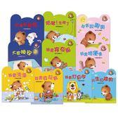 (二手書)快樂學習的小熊滿滿(I)(全套10書+2CD)