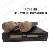 MIPRO 嘉強 ACT-312B 半U雙頻道自動選訊接收機【公司貨】