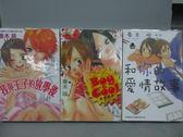 【書寶二手書T4/漫畫書_KQP】我與王子的放學後_和你的愛情故事_Boy&Cool酷帥男孩_共3本合售