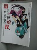 【書寶二手書T2/言情小說_NEP】我一點也不適合當偵探_佐久良 剛