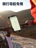 拉米酷電動車手機架導航支架摩托車山地自行車外賣騎手電瓶車專用防震 polygirl
