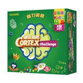 『高雄龐奇桌遊』 勝在有腦 兒童版 2 cortex kids 2 繁體中文版  正版桌上遊戲專賣店